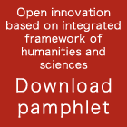 Open innovation based on integrated framework of humanities and sciences Download pamphlet